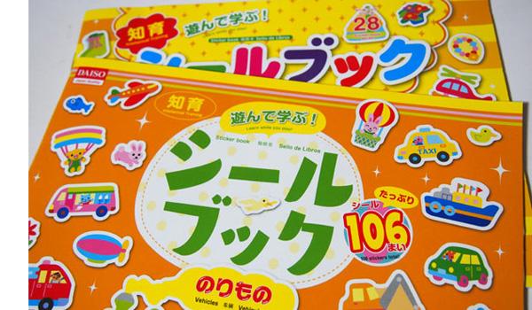 100円ショップのシールブック