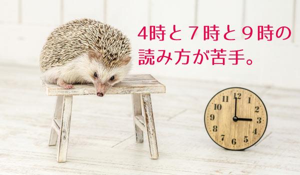 4時と7時9時の読み方が苦手