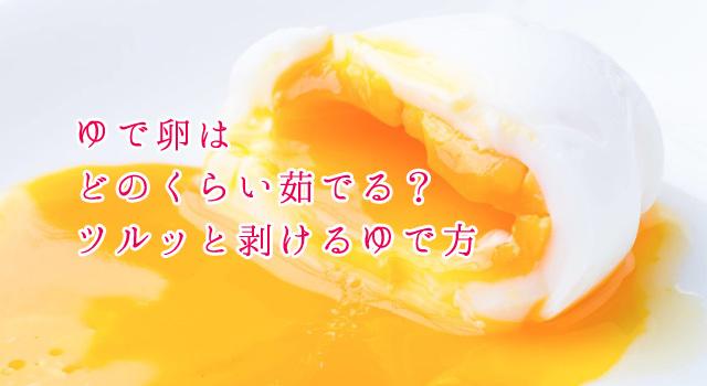 ゆで卵の上手なゆで方