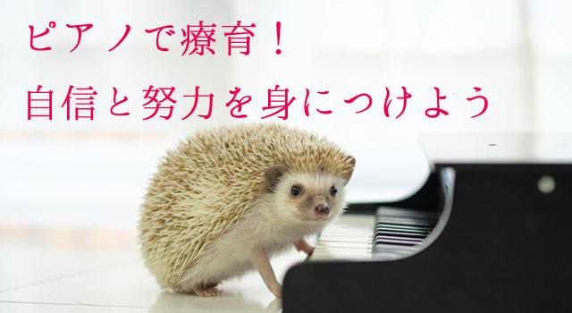 ピアノで療育