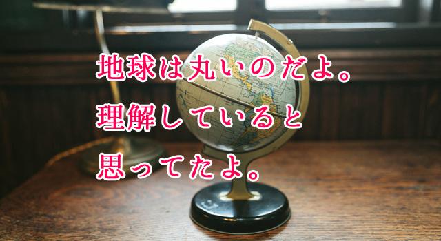 地球儀で地球は丸いと知ろう